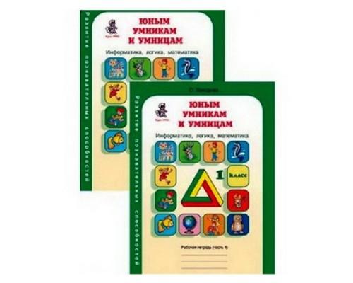 Рабочая тетрадь Юным умникам и умницам 1 класс 2 тома (комплект)