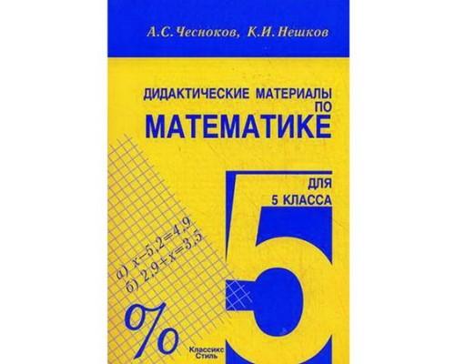 Дидактический материал Математика 5 класс Чесноков
