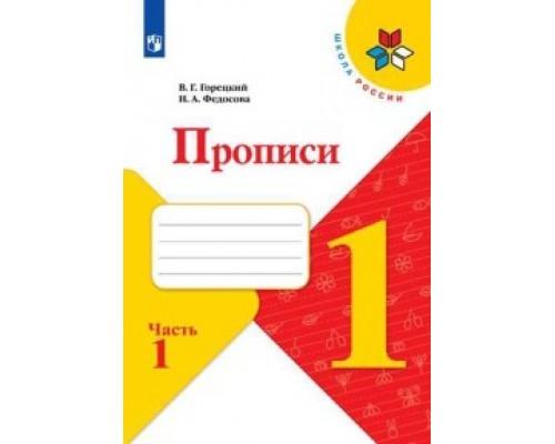 Прописи к русской азбуке 1 класс Горецкий 4 тома (комплект) ФГОС