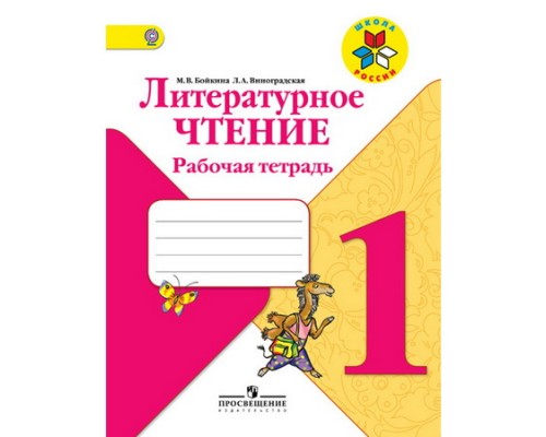 Рабочая тетрадь Литературное чтение 1 класс Климанова ФГОС
