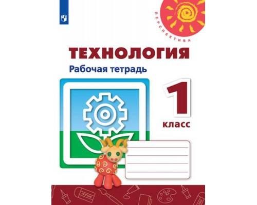Рабочая тетрадь Технология 1 класс Роговцева 2 тома (комплект) ФГОС