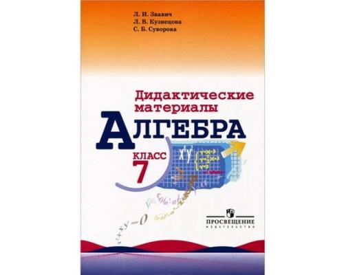 Дидактический материал Алгебра 7 класс