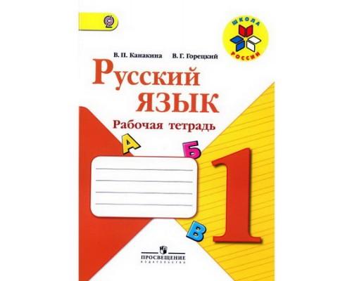 Рабочая тетрадь Русский язык 1 класс Канакина ФГОС