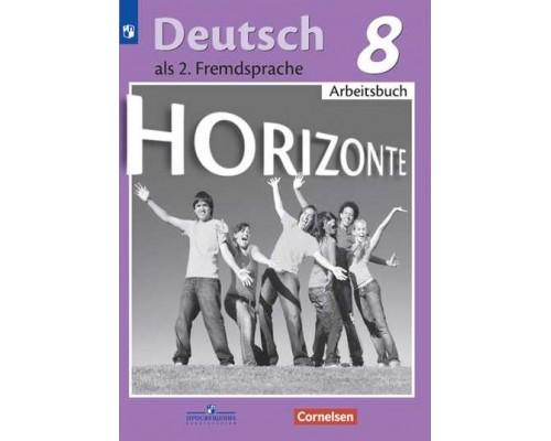 Рабочая тетрадь Немецкий язык 8 класс Аверин