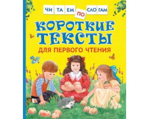 Читаем по слогам Короткие тексты для перв. чтения