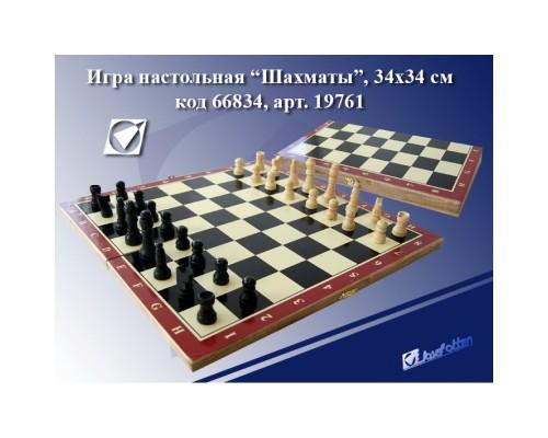 Шахматы 34*34 см,19761(17861) дерево