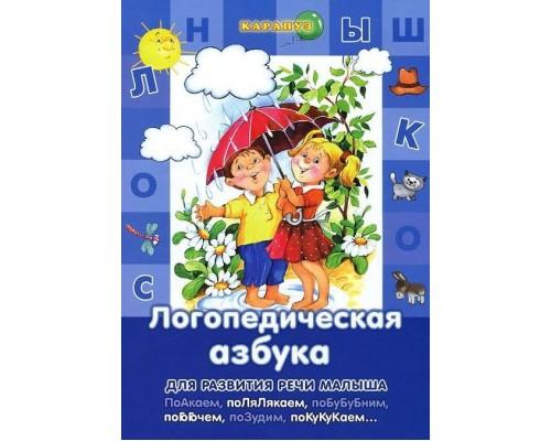 Развитие речи малыша Логопедическая азбука для дет.3-5 лет