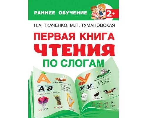 Раннее обучение Первая книга чтения по слогам