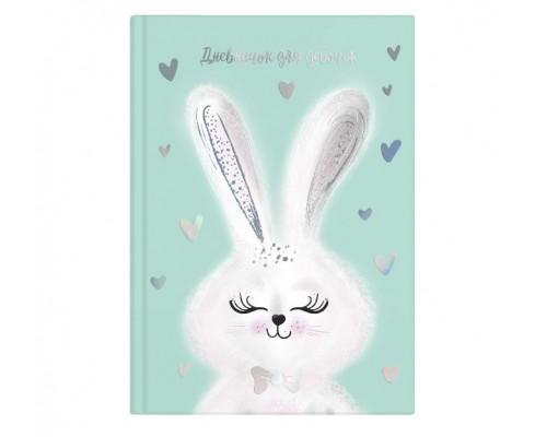 Дневничок для девочек арт. 57294 МИЛЫЙ ЗАЙКА
