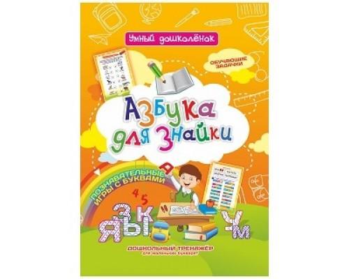 Дошкольный тренажер Азбука для Знайки: