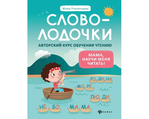 Словолодочки:мама,научи меня читать!Автор.курс