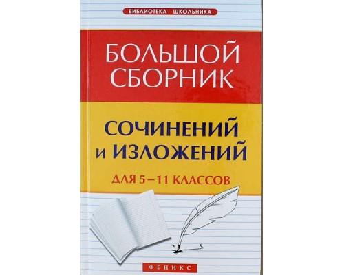 Большой сборник сочинений и излож.для 5-11 кл.