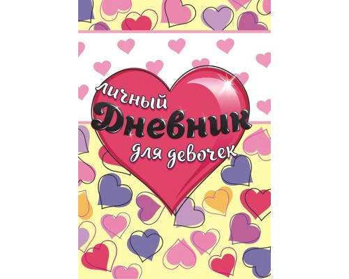 Анкета Дневник для девочек Сердечки