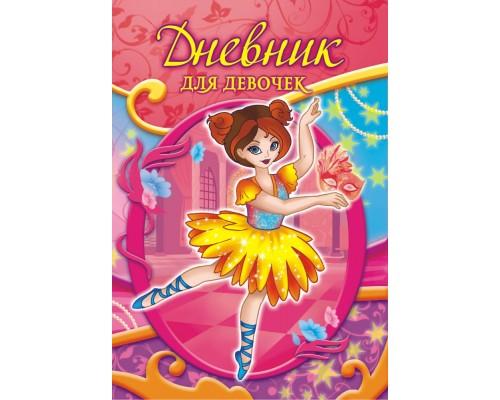 Анкета Дневник для девочек Балерины