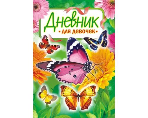 Анкета Дневник для девочек Бабочки