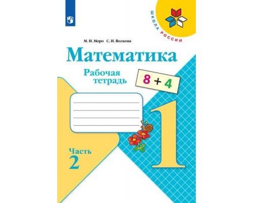 Рабочая тетрадь Математика 1 класс Моро 2 тома (комплект) ФГОС