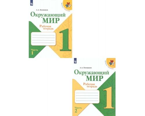Рабочая тетрадь Окружающий мир 1 класс Плешаков 2 тома Комплект ФГОС