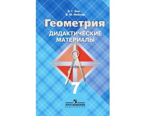 Дидактический материал Геометрия 7 класс Зив