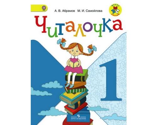 Читалочка 1 класс Абрамов Школа России